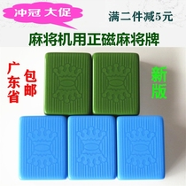 Chess room automatic four mahjong machine with Crown mahjong card roller coaster positive magnetic home mahjong sub 40#to 50#