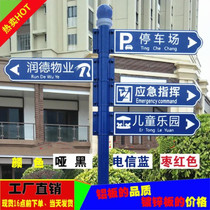 。 Single-bar tourist area display board district sign guide board park points to the park pole driving school inspection Jane.