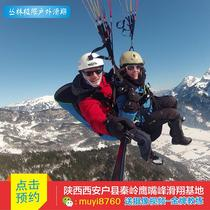 Xian County Qinling Eagle mouth peak wind wing paraglider tour Big Wild Goose Pagoda Terra Huashan flight experience