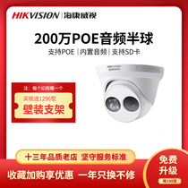 Haikangwei video webcam remote mobile phone HD night vision non-poe monitor DS-2CD3325-I.