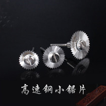 High-speed steel saw blade electric grinding accessories electric grinding cutting chip micro blade single-chip combination connection rod.