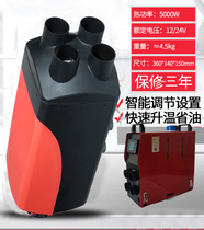 Parking heater fuel heater 24V firewood heating machine air 12v steam Truck electric three-wheeled battery car