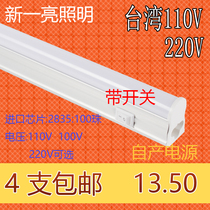Taiwan 110VT5 with switch LED daylight tube Japan 100V127V integrated day tube 220V.