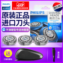 Philips s7000 series Shaver Blade Sh70 51 electric shaver blade for s7310 genuine