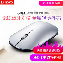 Lenovo small new Air dual-mode Bluetooth wireless mouse laptop portable thin office micro mute mouse