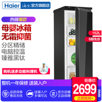 Haier Haier BD-152WLGN 152 liter air-cooled frost-free vertical drawer refrigerated frozen mother and child refrigerator
