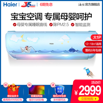 Haier KFR-26GW 14WYA22AU1 large 1 horse wall mounted Mother Baby Child inverter air conditioner