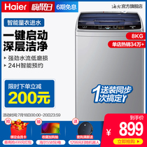 Haier Haier EB80M39TH 8 kg kg automatic household small washing machine large capacity