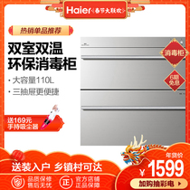 Haier Haier ZQD100F-E63S5 household embedded disinfection cabinet light wave bar type no ozone odor