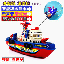 Water jet electric fire boat model simulation ship warships children bathing boys and girls toys birthday gifts