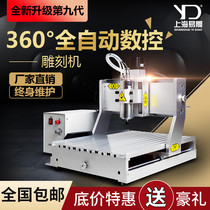 Easy to carve 3040cnc CNC engraving machine small fully automatic woodworking jade stone high-precision computer engraving machine diy