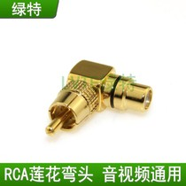 RCA Lotus AV Elbow Conversion Head Audio Video Universal 90-degree Right Angle Conversion Head