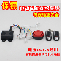 Electric newspaper alarm anti-theft remote control 48V60V72V Universal Electric tricycle electric car burglar alarm