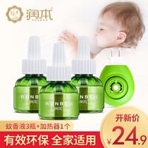 Moisturizing Electrothermal Mosquito incense liquid tasteless baby pregnant women household plug-in mosquito repellent liquid anti-mosquito mosquito control liquid to send heater