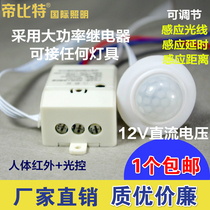 Infrared Human induction Switch DC DC 12v voltage sensor Solar Lamp automatic anti-theft probe