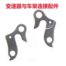 Xidesheng mountain bike accessories tail hook bicycle transmission rear dial hook connection seat lug frame Silver Pass