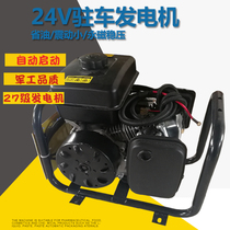 Truck 24V gasoline generator range extender charger parking air conditioning inverter diesel 24 volt DC generator