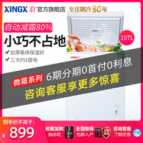 Stars micro Frost small freezer household small refrigerator commercial refrigeration single and double temperature horizontal energy-saving refrigerator