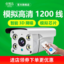 HD 1200 line day and night full color analog night vision HD surveillance camera white light monitor probe.
