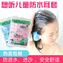 Ear earmuffs bath waterproof baby child earmuffs earmuffs disposable baby children baked oil children