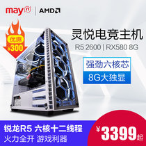 Ning American degree AMD sharp Dragon R5 2600 RX580 desktop computer full Assembly high with eat chicken game console