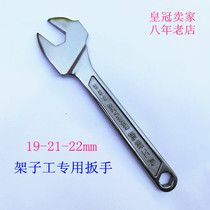 Red crown Austria new tool rack wrench chrome vanadium alloy steel scaffolding scaffolding 19 22 opening