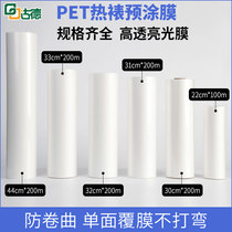 Good adhesive hot film PET pre-coated film anti-roll film does not curl single-sided film cover heat mounted film High transparent light film machine plastic film graphic printing after advertising photo thermal film