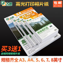 Good photo paper a4 inkjet photo paper 6 inch printer photo paper 5 inch high Light Photo Paper 7 inch photo paper 4r