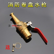 Fire reel with copper head self-help hose head high pressure water copper head fire hose connector