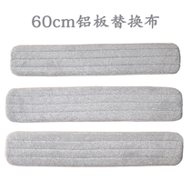 60cm aluminum replacement cloth paste type flat mop cloth large mop dust push replacement cloth with cloth mop head