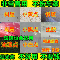 Car white paint strong decontamination car wash liquid car paint black spots gum stains artifact cleaning detergent fly