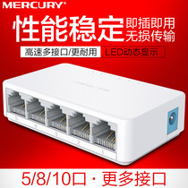 Mercury hundred gigabit home switch monitoring switch network cable splitter network splitter hub campus network 4 5 7 8 10