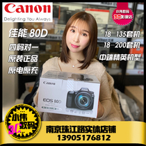 Canon EOS 80D 18-135 student mid-end set of high-definition digital travel SLR camera