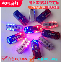Rouge et bleu burst Flash shoulder Light charging plastic clip security patrol light safety warning light led shoulder flash secret shoulder light