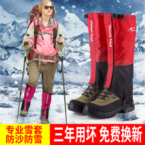 Snow sets Outdoor mountaineering snow waterproof women and men snow shoes set hiking children desert sand prevention foot cover leg leg Sets