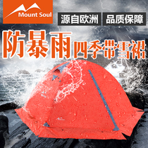 MountSoul mountain soul four seasons outdoor camping camping 2-3-4 double thickening riot rain tents