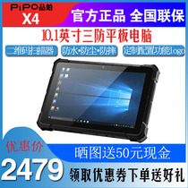 Pipo product platinum X4 4 64G outdoor industrial waterproof drop-proof dust-proof tablet win10 military
