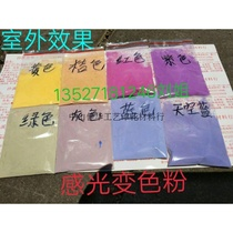 Photosensitive color pigment color powder Paint Nail crafts light powder ultraviolet anti-counterfeit printing 3g bags