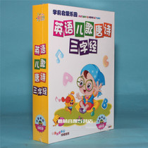 Genuine CD childrens songs in Chinese and English childrens songs early childhood education in English Three-Character Classic Tang poetry story car cd