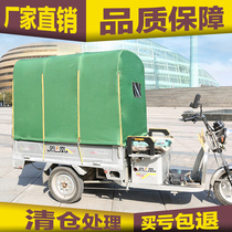 Small rain cap electric tricycle car shed rear compartment Ponton square tube tricycle Shed Motorcycle Car awning canopy rear carport