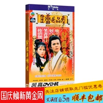 Genuine TV series disc TVB 83 edition Condor hero Jin Yong novel adaptation DVD Weng Mei Ling
