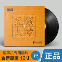 Original genuine Cai Qin classic one old song old gramophone dedicated LP Vinyl Record disc 12 inch