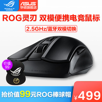 Asus gamer country ROG CARRY edge portable gaming mouse wireless mouse Bluetooth mouse
