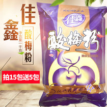 Jia Xin Sour plum powder sour plum soup food and beverage with sour plum powder Shaanxi Specialty Instant 1kg bag