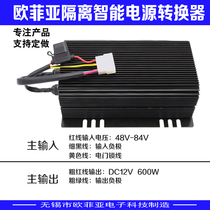 Electric car four wheel car high power isolation intelligent power converter 48-80v to 12v50A600w