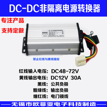 Electric tricycle four wheel car DC high power non-isolated converter 48v-72v to 12v transformer
