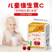 Cool baby conifer cherry CC baby baby vitamin C tablets tablets candy Brazil imported VC chewing tablets