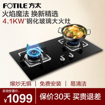 Fangtai FD23BE gas stove gas stove embedded stove double stove stove gas liquefied gas household cooktop