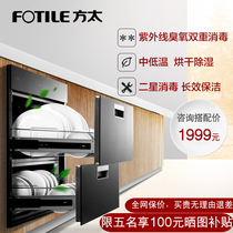 Fotile Square too ZTD100J-J45ES disinfection cabinet embedded household kitchen small cupboard Bowl special