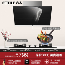 Fang Tai JQ08TA HT9BE suction household range hood stove gas stove gas stove package smoke stove set